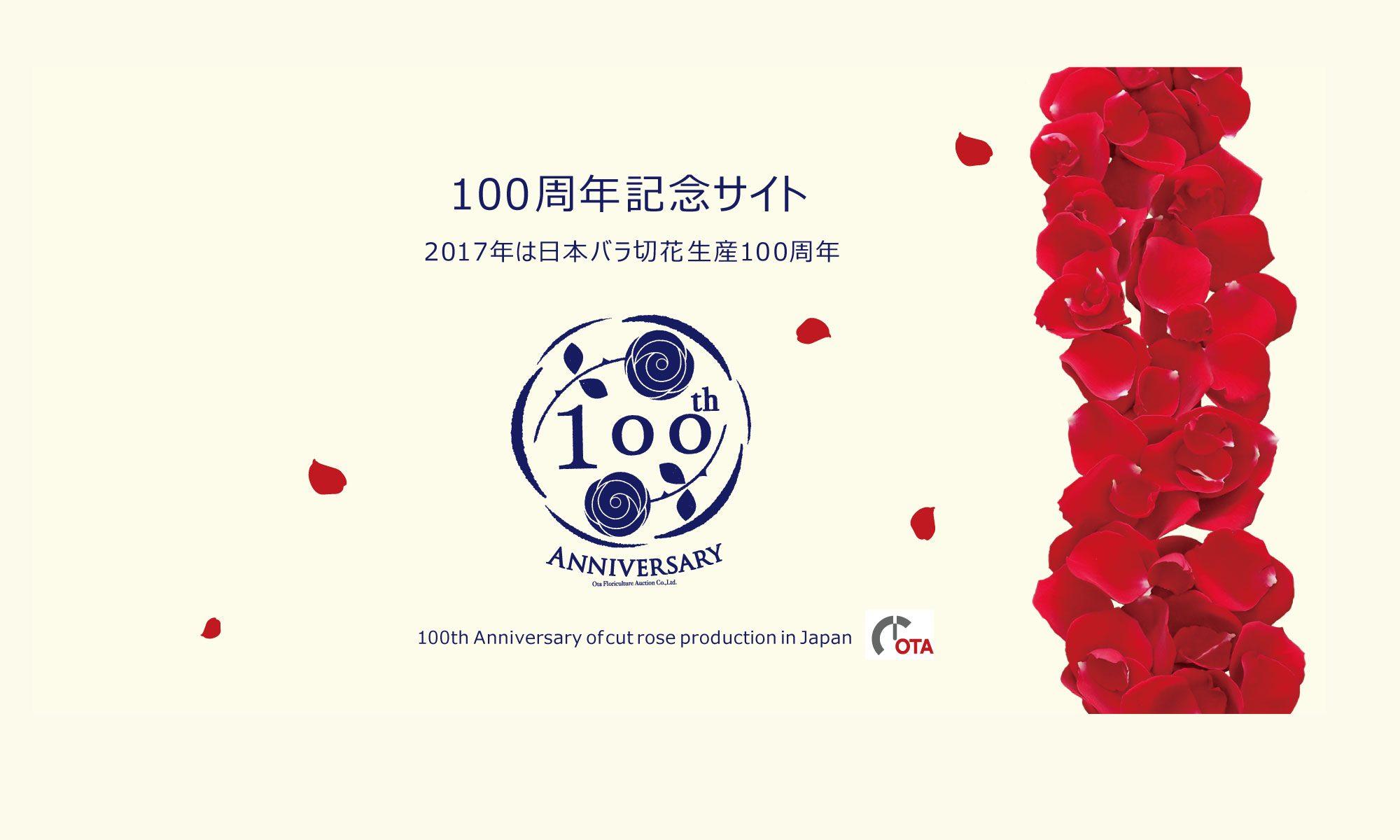 日本バラ切花生産100周年記念サイト